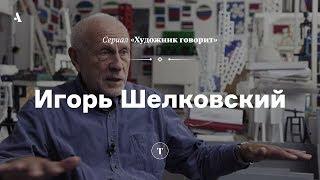 Художник говорит. Игорь Шелковский. ТИЗЕР