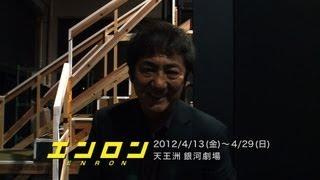2012年3月23日に舞台「エンロン」の公開稽古が行われました! 舞台「エ...