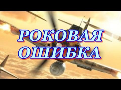 Мощный Военный Фильм РОКОВАЯ ОШИБКА