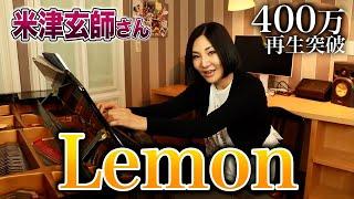 【広瀬香美】米津玄師さんのLemonを歌ってみた