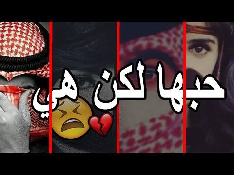 عشق رجال بدوي لبنت عمة المتحضرة | حبها رغم الاختلافات لكن بنت عمة ماذا فعلت ❌💔