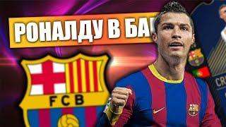 РОНАЛДУ ЗАВЕРШИТ КАРЬЕРУ В БАРСЕЛОНЕ?   FIFA 18 КАРЬЕРА ЗА БАРСЕЛОНУ