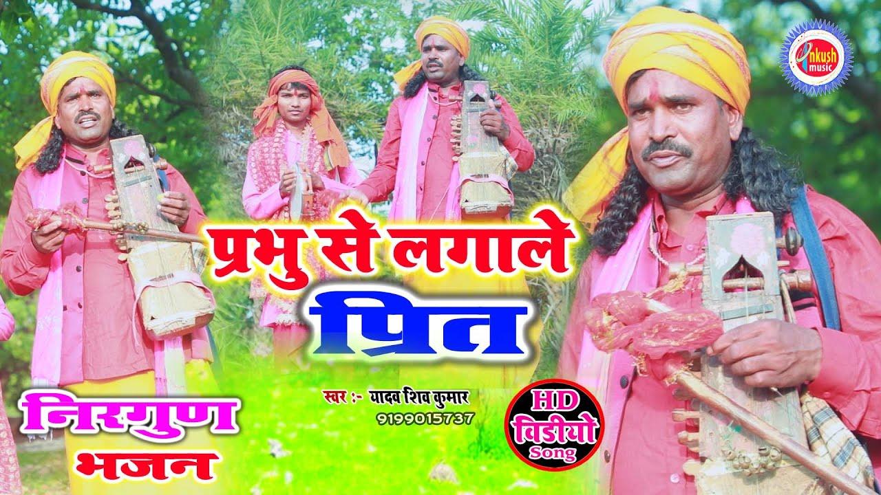 Yadav Shiv Kumar 2020 का निरगुन भजन सुपरहिट Video लेकर आ गया  HD Video Song प्रभु से लगाले प्रीत