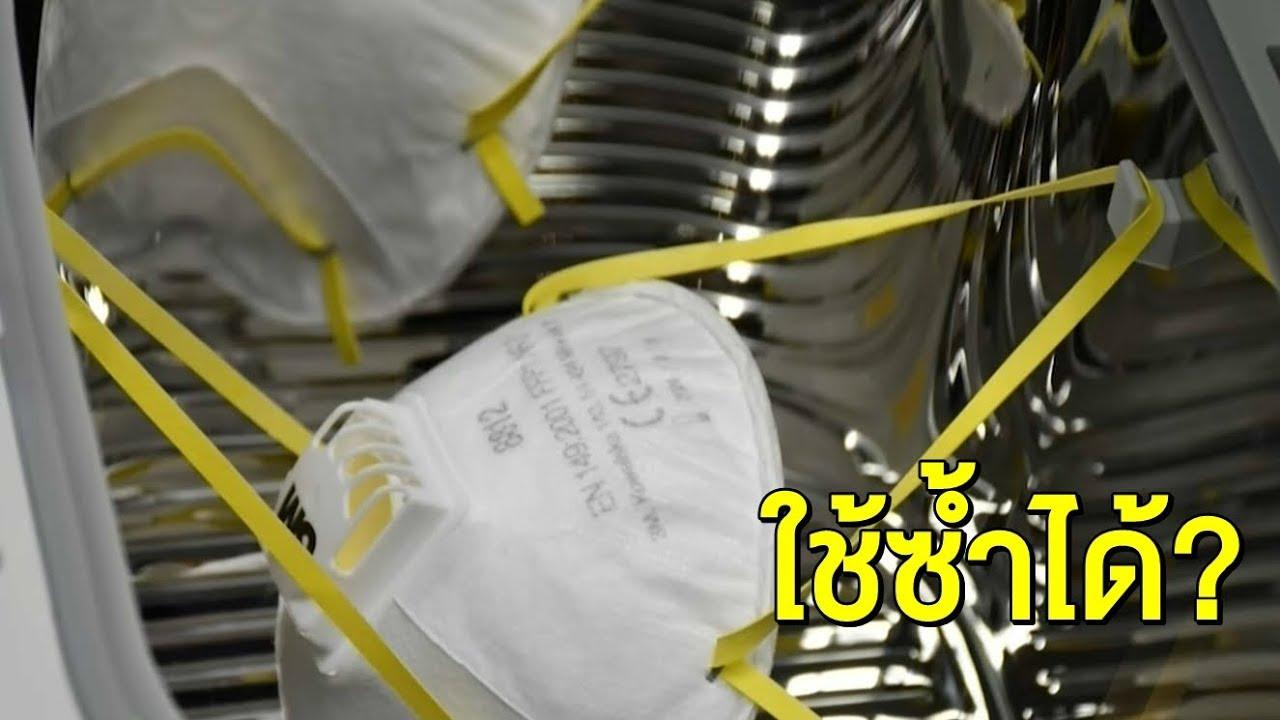 สธ.ชี้ใช้เครื่องอบด้วย UV-C ฆ่าเชื้อหน้ากาก N95 นำกลับมาใช้ซ้ำได้ แนะไม่ควรเกิน 4 ครั้ง