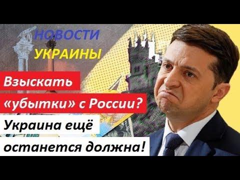 🔥ПЫТАЯСЬ ВЗЫСКАТЬ «УБЫТКИ» С РОССИИ, УКРАИНА ЕЩЁ ОСТАНЕТСЯ ДОЛЖНА: Крымский депутат