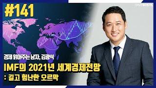 경제 읽어주는 남자 김광석 -[141]IMF의 2021…