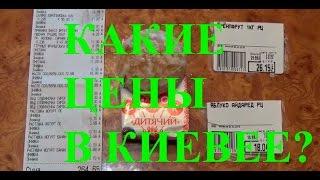 Какие Цены в Супермаркете в Киеве? Все Нормально? Киев Украина 24.04.2015(VIDEO LINK = https://youtu.be/SY_bwb9OpFA А ВАМ А АФРИКЕ, ЕВРОПЕ, АЗИИ, АМЕРИКЕ, АВСТРАЛИИ И АНТАРКТИДЕ - ИНТЕРЕСНО - КАКИЕ ЦЕНЫ., 2015-04-26T11:31:17.000Z)