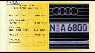 160 Audi A6 3.0 TFSI quattro - Наши Тесты