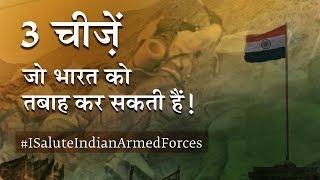 3 चीज़ें जो भारत को तबाह कर सकती हैं!