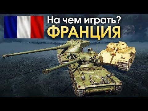 На чем играть? ТАНКИ ФРАНЦИИ / War Thunder