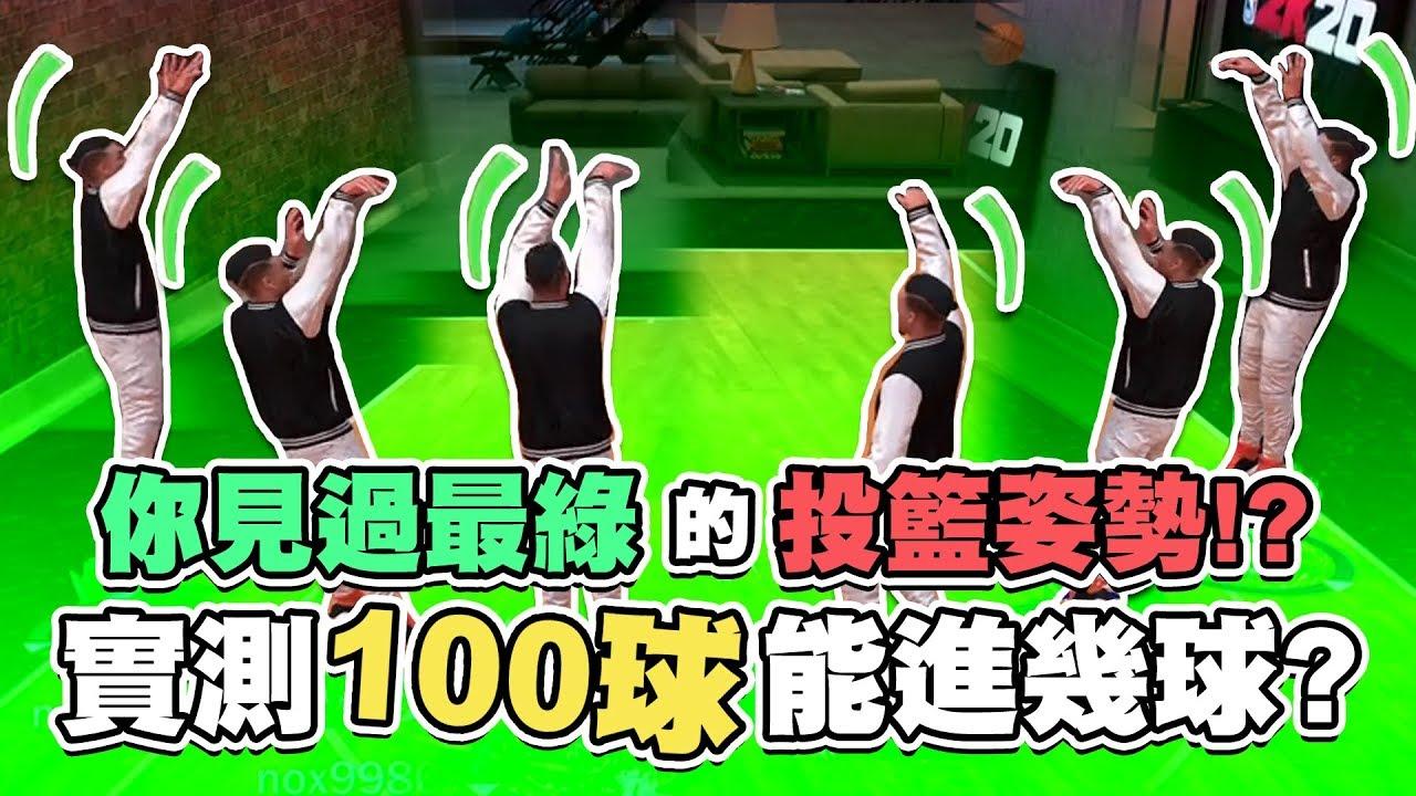 《投籃姿勢推薦》這絕對是你看過最綠的跳投!?實際投100球可以進幾球? NBA2K 2K19 2K20 遊戲 解說 攻略 推薦 ...