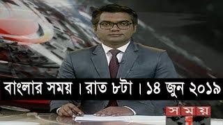 জনপদে সময় | রাত ৮টা  | ১৪ জুন ২০১৯ | Somoy tv bulletin 8pm | Latest Bangladesh News