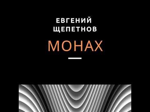 Евгений Щепетнов – Монах. [Аудиокнига]