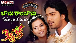 "Babu Rambabu Full Song With Telugu Lyrics   ""మా పాట మీ నోట""   Kevvu keka Songs"