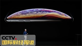[国际财经报道]投资消费 苹果iPhone新机或将采用中国产屏幕| CCTV财经