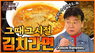 "Kimchi Ramyun! I'll Teach You a ""Kick"" That Will Make This Taste Even Better"