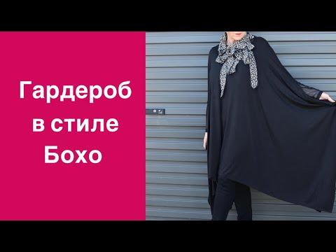 Стиль Бохо: гардероб женщины средних лет, выдержанный в едином стиле Бохо. Boho Wardrobe
