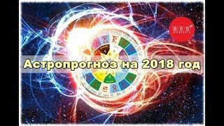 Астрологический прогноз на 2018 год: что нас ждет? + Гороскоп путешественника