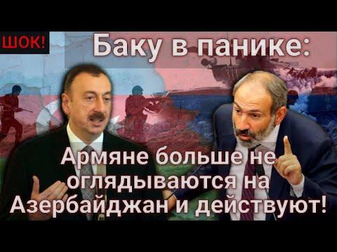 СРОЧНО! Баку в панике: Армяне больше не оглядываются на Азербайджан и тихо действуют! новости дня