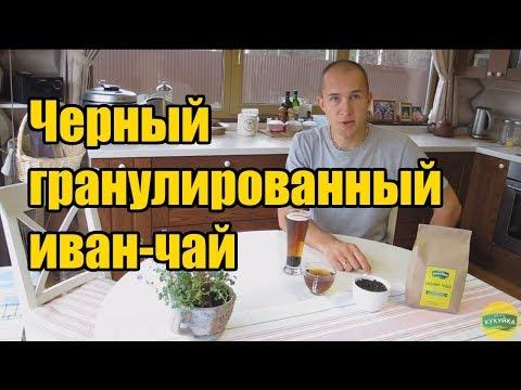 Копорский чай или иван-чай — Традиционный русский иван-чай