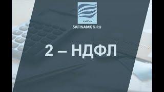 2-НДФЛ за 2017г.