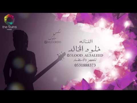خلود الخالد يا ويل قلبي 2016
