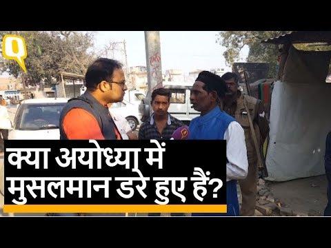 Ayodhya Ram Mandir मुद्दे पर Iqbal Ansari से खास बातचीत | Quint Hindi