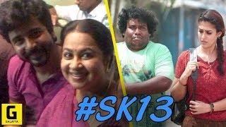 Sivakarthikeyan-Nayanthara Joined By Two Big Talents | SK 13 | Yogi Babu | Raadhika Sarathkumar