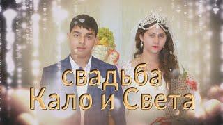 Свадьба Светы и Кало (Борисоглебск) 22 сентября 2019