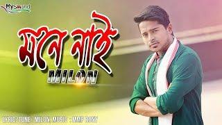 Mone Nai | Milon | MMP Rony | Lyrical Video | Bangla New Song 2018