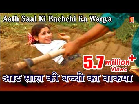 Aath Saal Ki Bachchi Ka Waqya