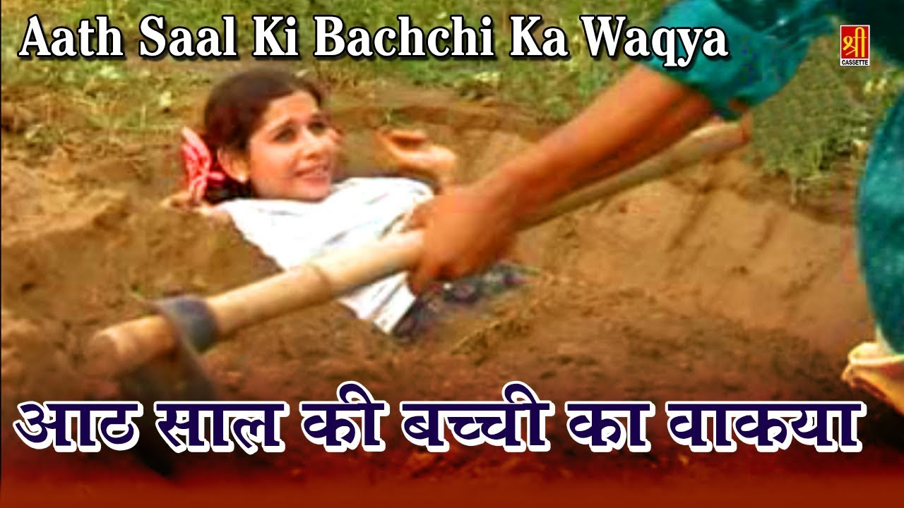 "Download Aath Saal Ki Bachchi Ka Waqya ""आठ साल की बच्ची का सच्चा वाकया"" | Best Muslim Waqiat Video"