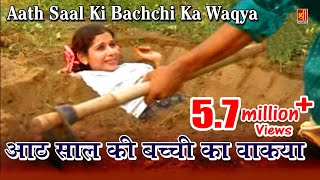 "Aath Saal Ki Bachchi Ka Waqya ""आठ साल की बच्ची का सच्चा वाकया""   Best Muslim Waqiat Video"