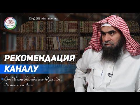 "Рекомендация шейха Фулейджа каналу ""Минхадж ас-Сунна"""