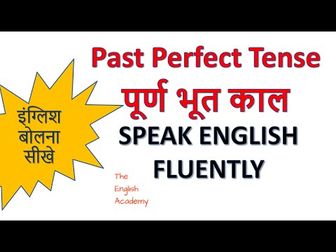 Past Perfect Tense Examples, Definition, Formula, Rules, Exercises In Hindi