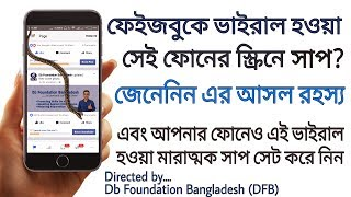 Crawling Snake on Your Phone screen   Very Funny Tricks   Bangla Tutorial