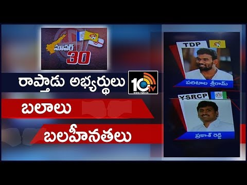 Paritala Sriram Vs Prakash Reddy | Strengths And Weaknesses Of MLA Candidates | Raptadu | 10TV News