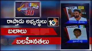 Paritala Sriram Vs Prakash Reddy   Strengths And Weaknesses Of MLA Candidates   Raptadu   10TV News