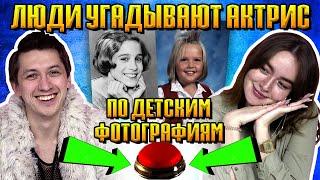 Люди Угадывают Актрис По Детским Фотографиям Угадай кто Детские фотки 2