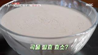[생방송 오늘 저녁] 췌장 건강 꿀팁, 곡물 발효 효소…