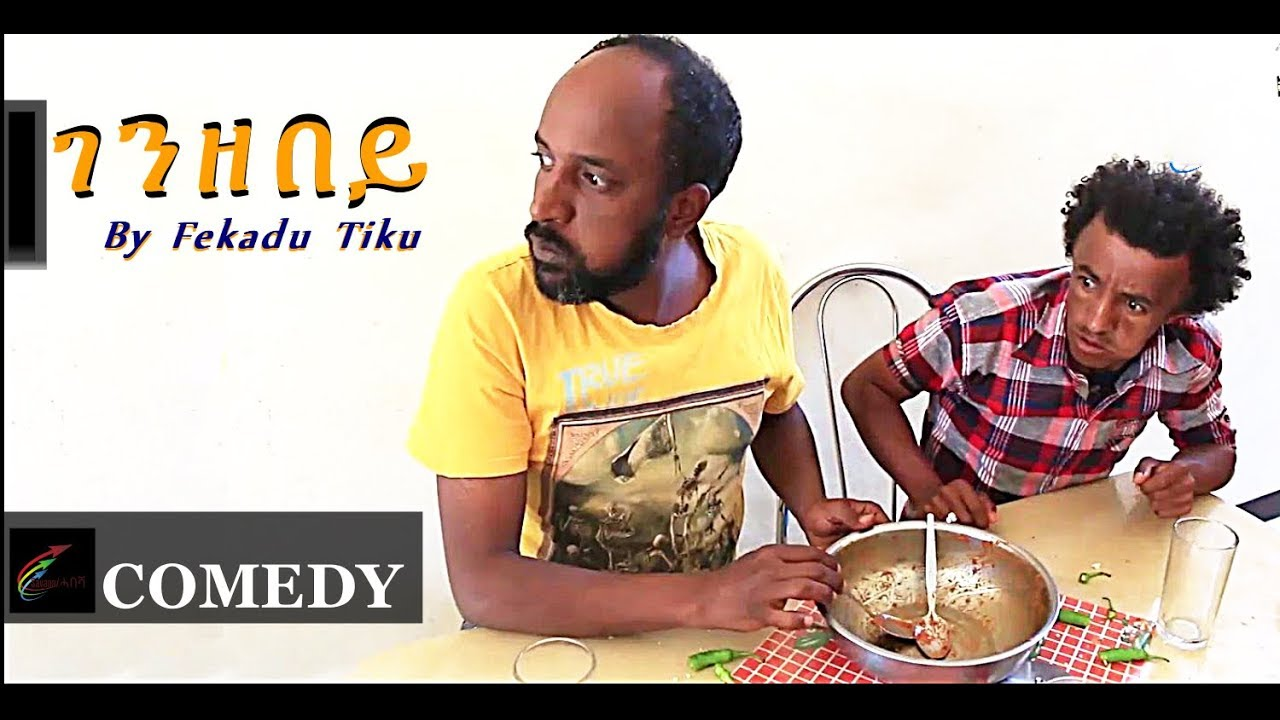 New Eritrean Comedy 2018  'Genzebey' a film by Fekadu Tiku