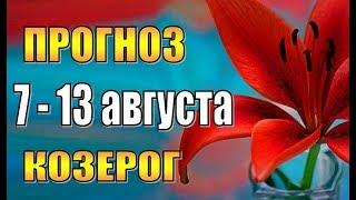 Прогноз на неделю с 7 по 13 августа КОЗЕРОГ. Гороскоп на неделю с 7 по 13 августа для козерога
