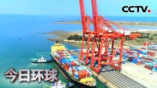[今日环球] 海南自贸港船舶登记政策正式落地实施 | CCTV中文国际
