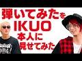IKUO/Rayflower『サバイヴノススメ』弾いてみたを本人に見せてみた【ベース弾いて#31】