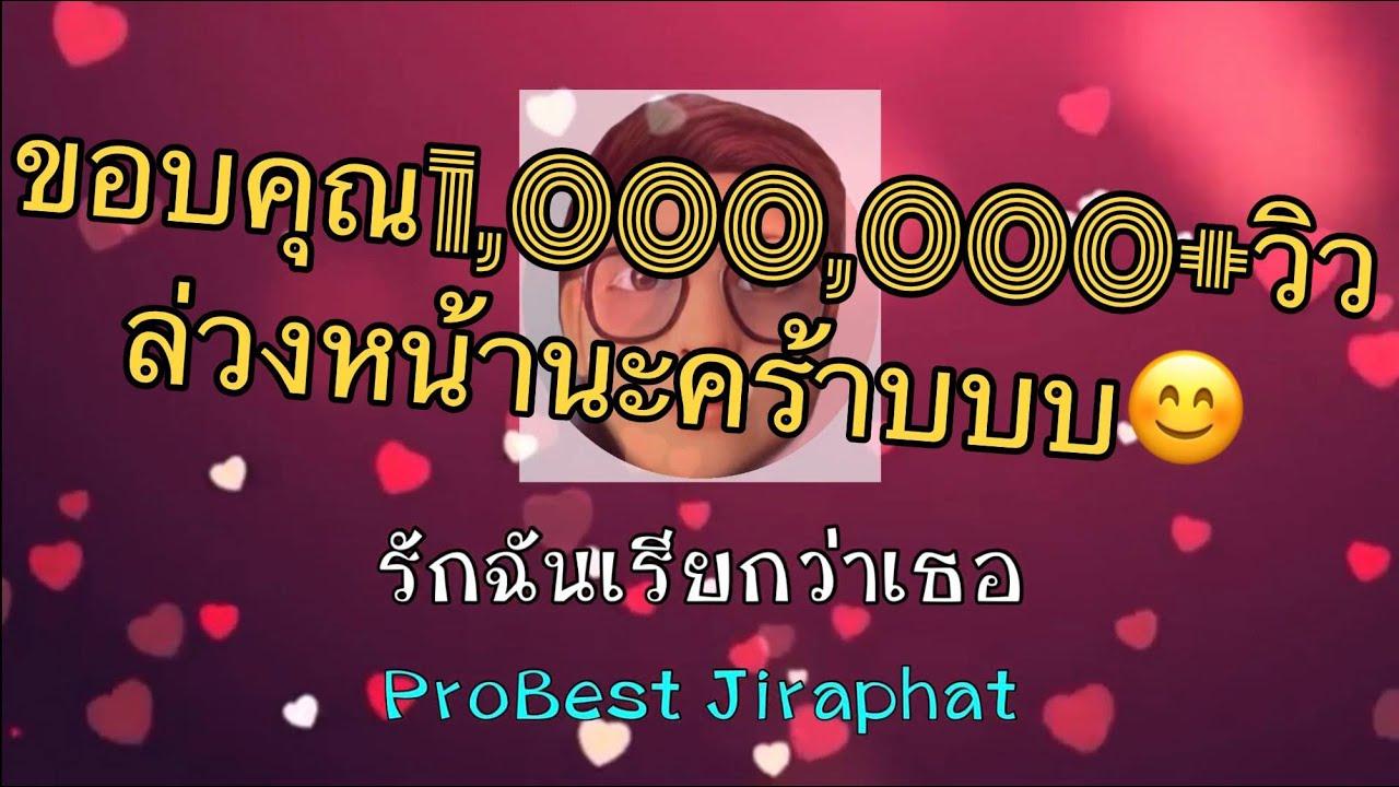 รักฉันเรียกว่าเธอ Cover | ProBestJiraphat ft. r.b.s
