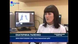 В Россошанской ЦРБ появилось новое рентгеновское оборудование.(, 2013-07-08T07:03:48.000Z)