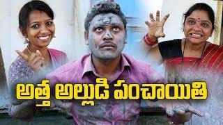అత్త అల్లుడి పంచాయతి  #42 Atta Alludi Panchaiti Telugu Comedy Shortfilm By Mana Palle Muchatlu