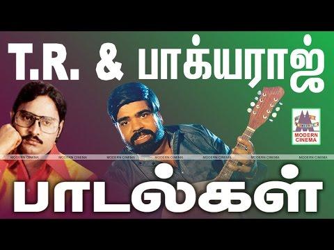 TR Bhagyaraj Super Hit Songs Juke Box | T.R & பாக்யராஜ் சூப்பர் ஹிட் பாடல்கள்