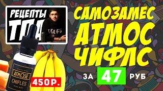 Атмос Чифлес за 47 рублей | Рецепт самозамеса | Atmose Chifles | TPA рецепты