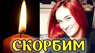 Ей было всего 26 лет... Сегодня не стало известной российской актрисы Марины Рузавиной